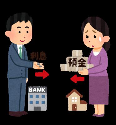 money_kinri_sukunai.png