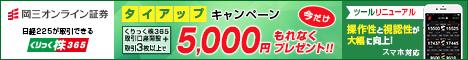 kabu365_cam01_dec01_468x60.jpg